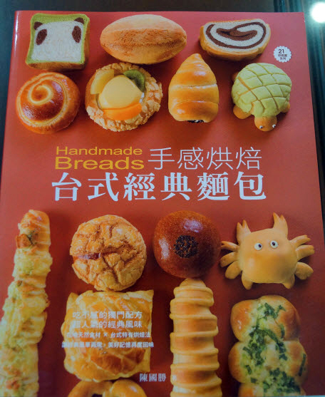 Taiwanese Bread Recipe Book (Chinese)